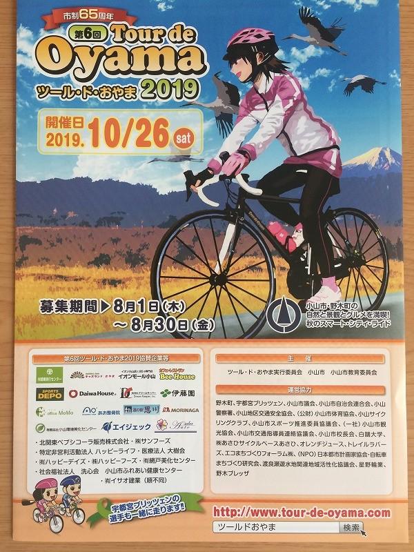 自転車 スポーツ エントリー
